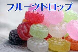 """懐かしの駄菓子""""フルーツドロップ"""""""
