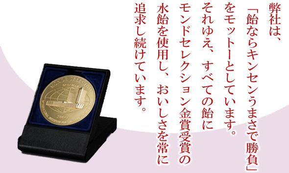 モンドセレクション金賞受賞原料使用。お取り寄せお菓子。