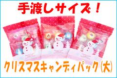1袋100円。