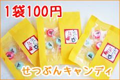 節分 配るお菓子 100円