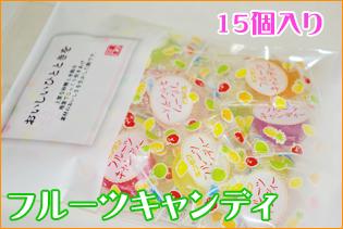 フルーツキャンディ200円(税抜き)