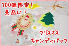 クリスマスの飾り菓子。