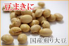 豆まきに人気の節分の豆。