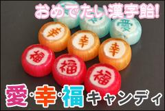 漢字 お菓子。