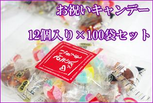 70円以内 敬老プレゼント。