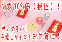 100円 新年粗品。