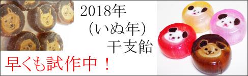 2018年 戌年 干支 お菓子 犬 通販。
