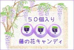 藤の花 お菓子。