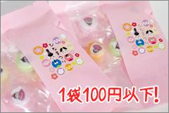 ひな祭り お菓子 100円。