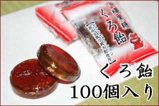 沖縄黒糖飴。