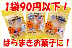 100円以下 ハロウィンキャンディ。