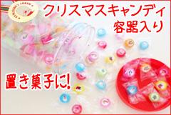 5種のクリスマスキャンディ。