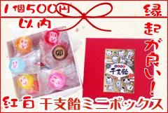 新年 500円 お菓子。