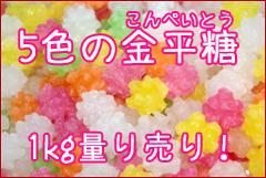 金平糖 業務用。
