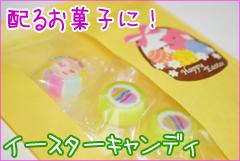 イースター 100円。