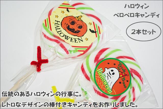 ハロウィン スティックキャンディ