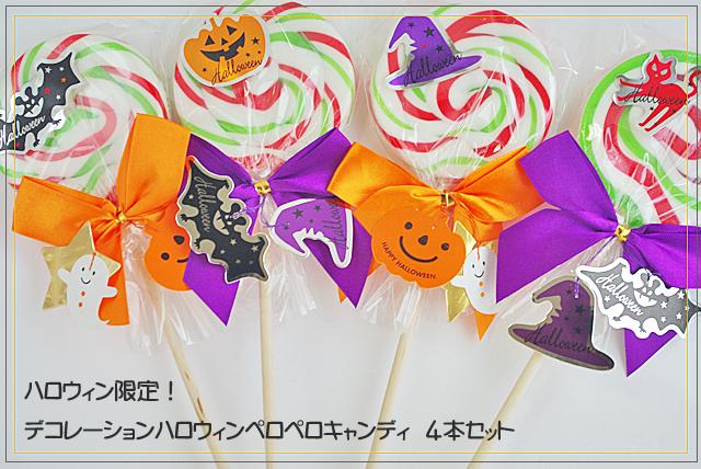 ハロウィン 棒付きキャンディ
