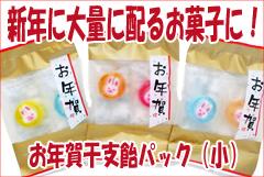 80円 お年賀お菓子。