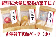 80円 新年菓子。