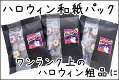 ハロウィン 菓子 150円。