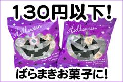 130円以下 ハロウィンキャンディ。