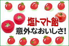 塩 トマト 飴