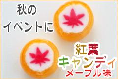 紅葉 お菓子