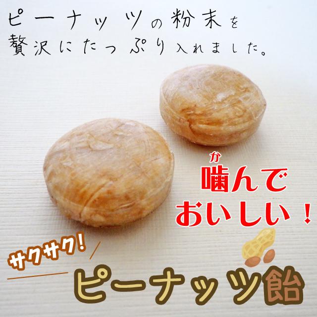 噛む飴 ピーナッツ