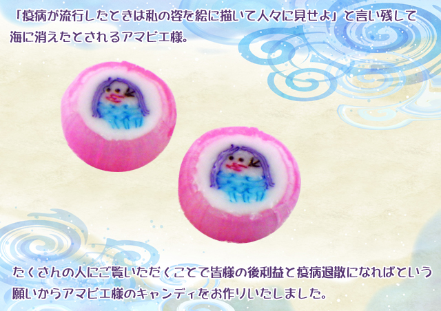 アマビエ お菓子 キャンペーン