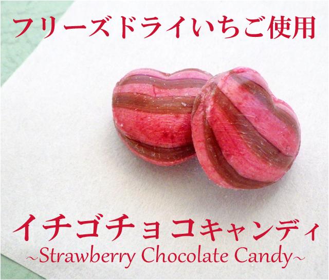 チョコイチゴ 飴