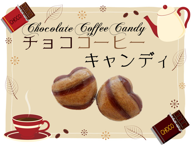 カフェモカ お菓子