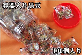 """沖縄産黒砂糖100使用キャンディ""""容器入り黒豆"""""""
