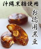 沖縄産黒砂糖使用黒飴。