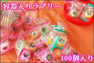 子供 お菓子。細工飴のアソート。