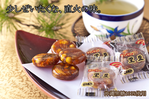 """人気ナンバーワンの沖縄産黒糖使用商品""""黒豆""""。"""