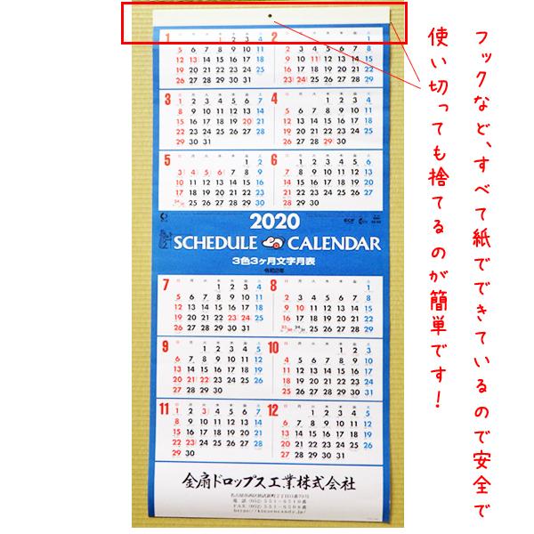 2020年 カレンダー  便利