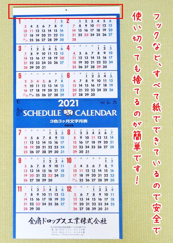 2021年 カレンダー  便利