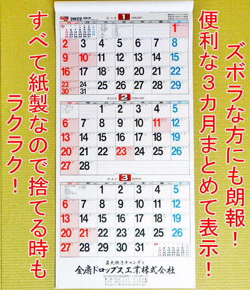 2021年 カレンダー プレゼント