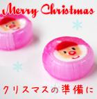 クリスマスキャンディ。