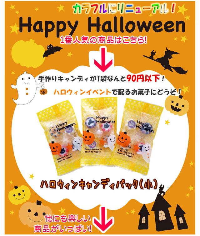 ハロウィン お菓子 通販 80円