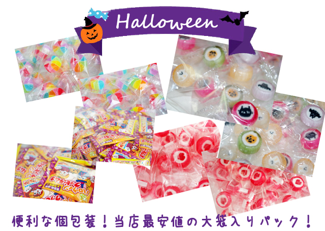 ハロウィン 配る お菓子
