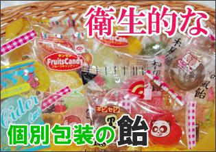 個別包装|子包装|個包装の飴。