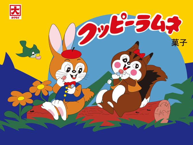 クッピーラムネ カクダイ製菓