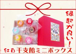 500円以下 紅白 縁起物お菓子。