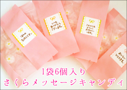 桜キャンディパック。