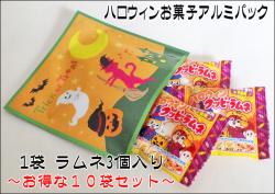 ハロウィン 70円。
