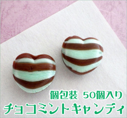 ミントチョコレート 飴