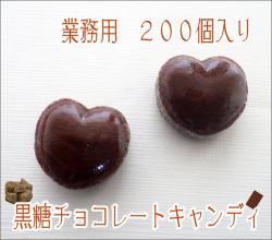 黒糖チョコレート お菓子