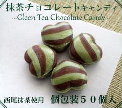 抹茶チョコレート 飴