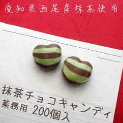 抹茶チョコ お菓子